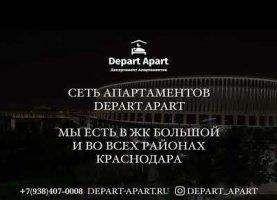 Снять - фото. Снять однокомнатную квартиру посуточно без посредников, Краснодар, улица Жлобы, 139 - фото.